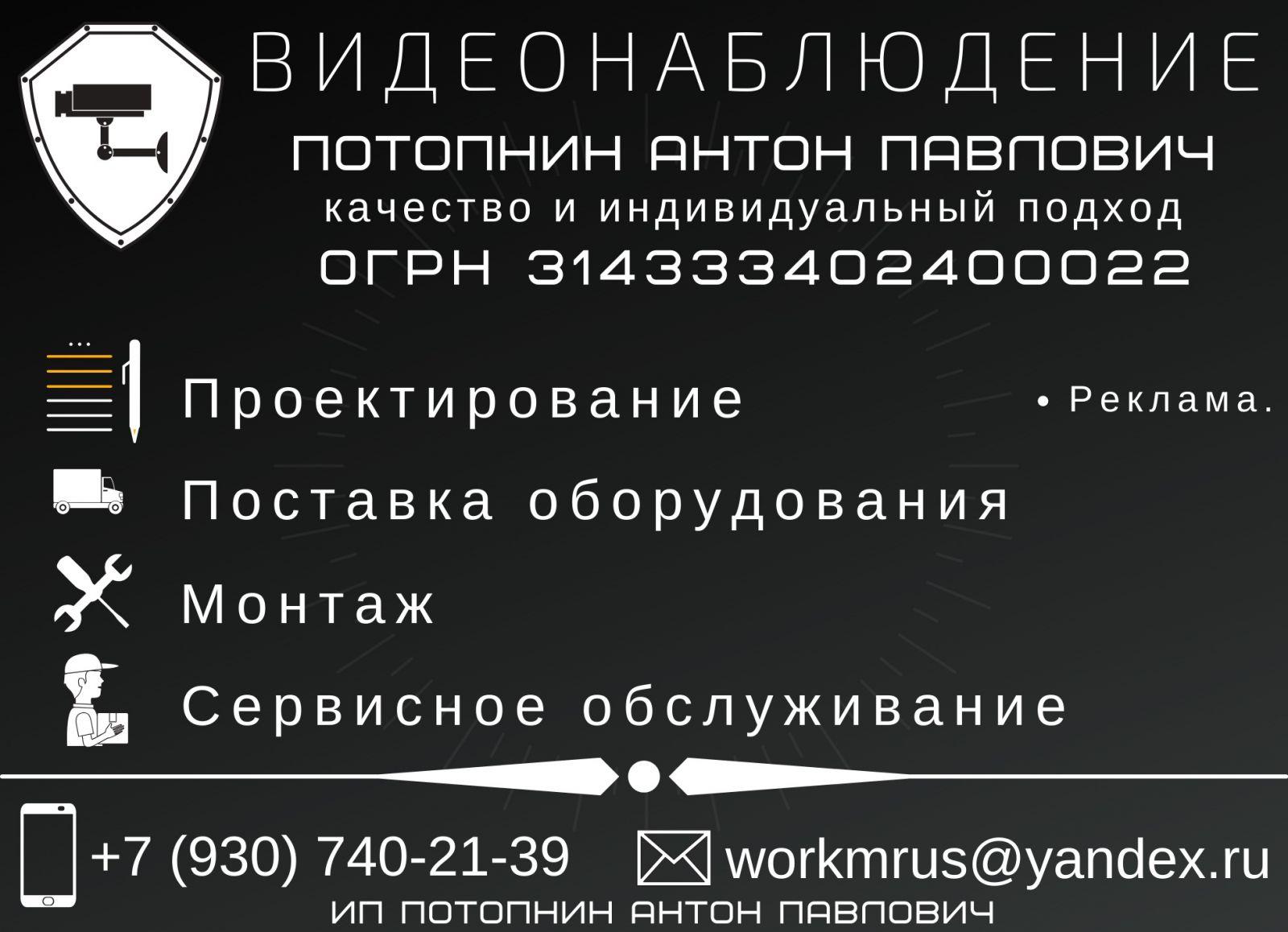 Видеонаблюдение8