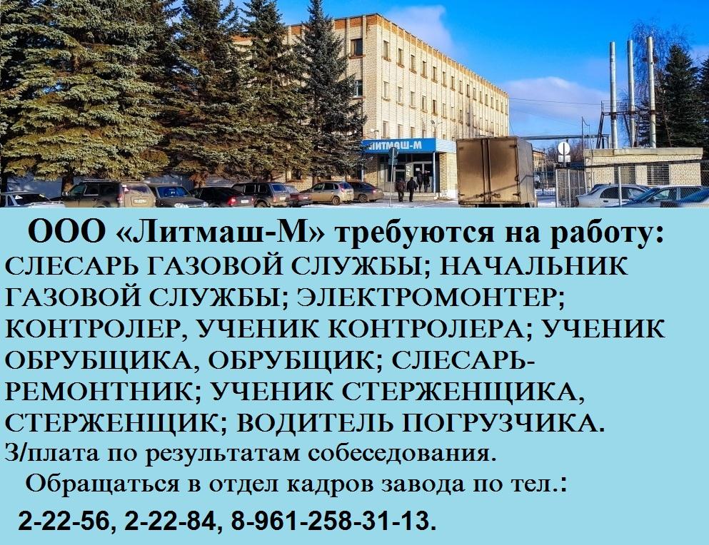 """ООО """" Литмаш-М"""" 14"""