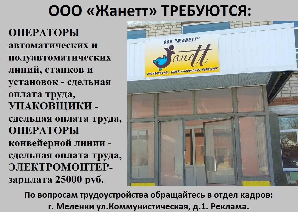"""ООО """"Жанетт"""""""