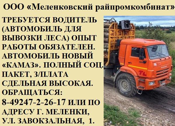 """ООО """"Меленковский райпромкомбинат""""4"""