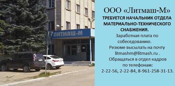 """ООО """"Литмаш-М"""""""