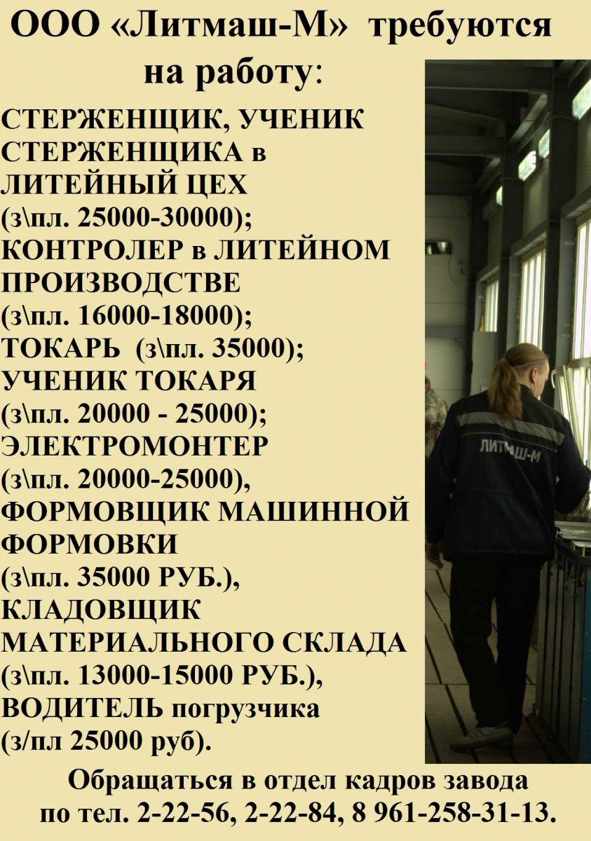 """ООО """" Литмаш-М""""4"""