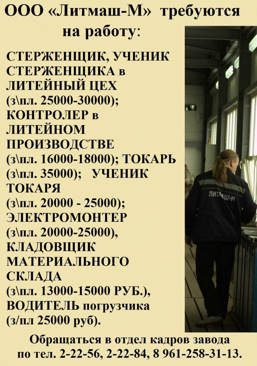 """ООО """" Литмаш-М""""6"""
