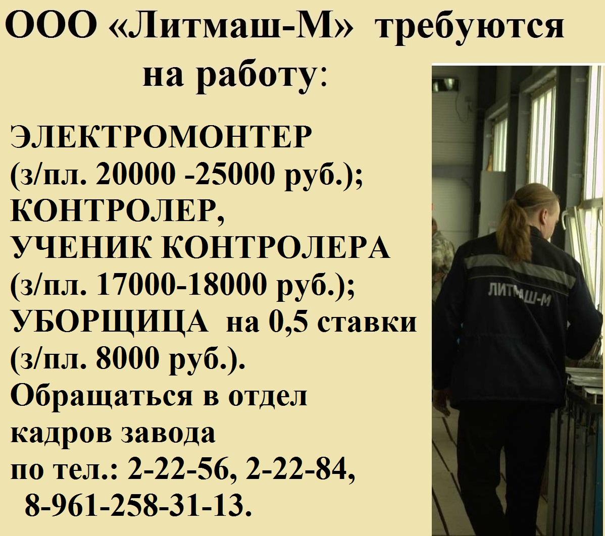 """ООО """" Литмаш-М"""" 11"""
