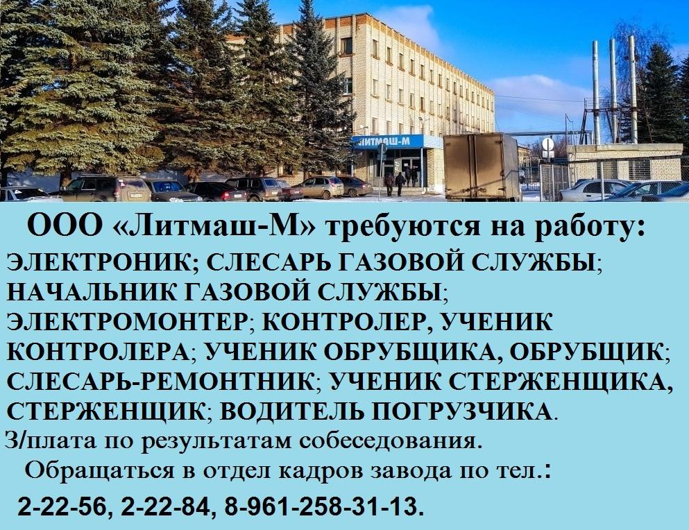 """ООО """" Литмаш-М"""" 17"""