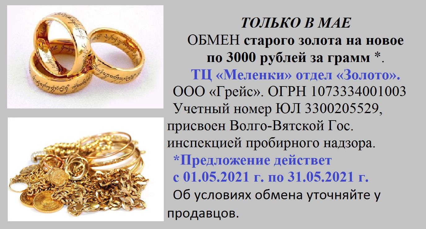 """ТЦ """"Меленки"""" отдел """"Золото"""""""