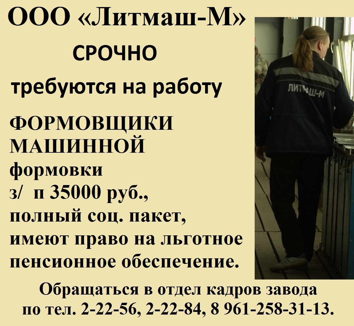 """ООО """" Литмаш-М""""5"""