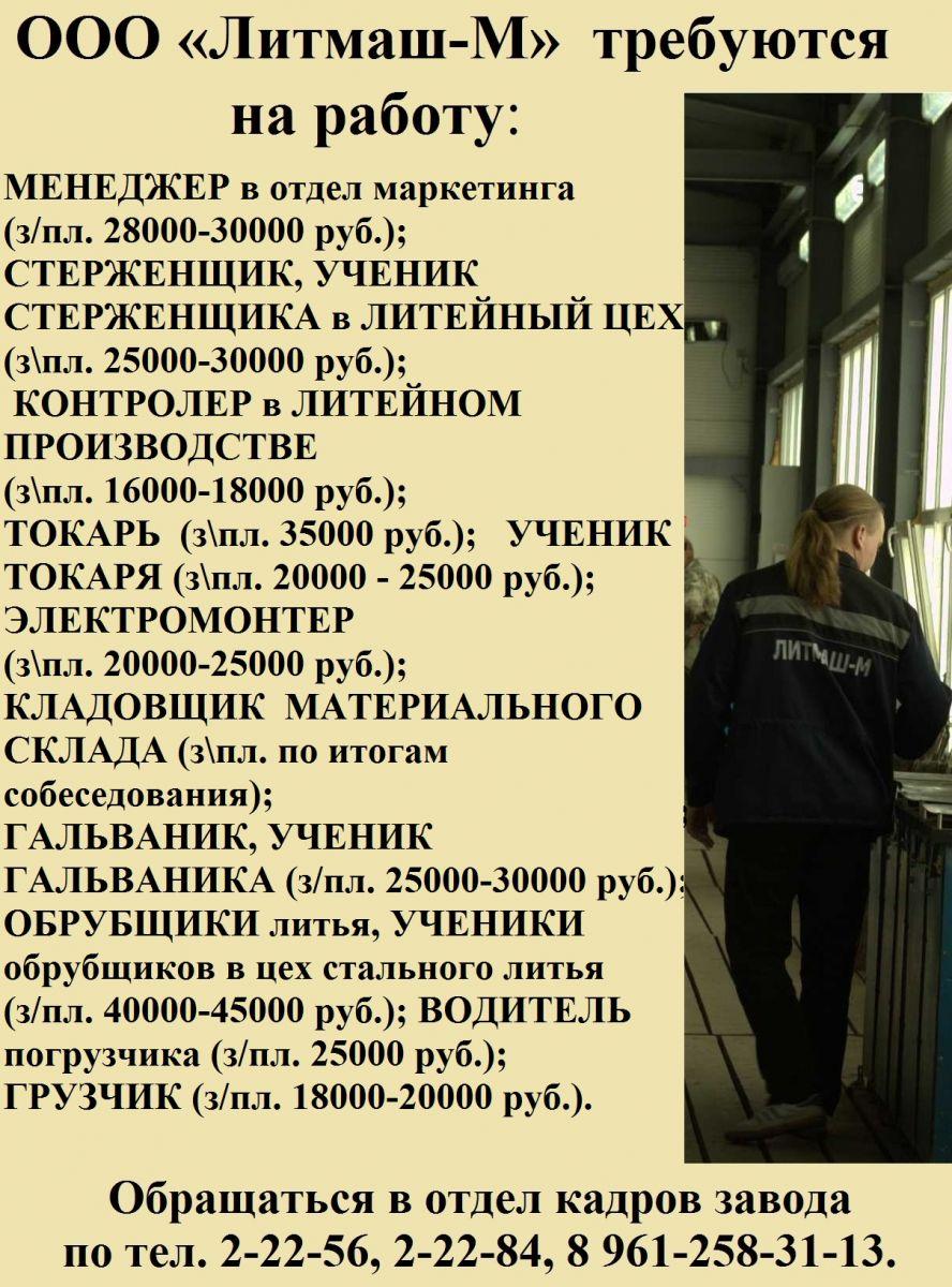 """ООО """" Литмаш-М"""" 7"""
