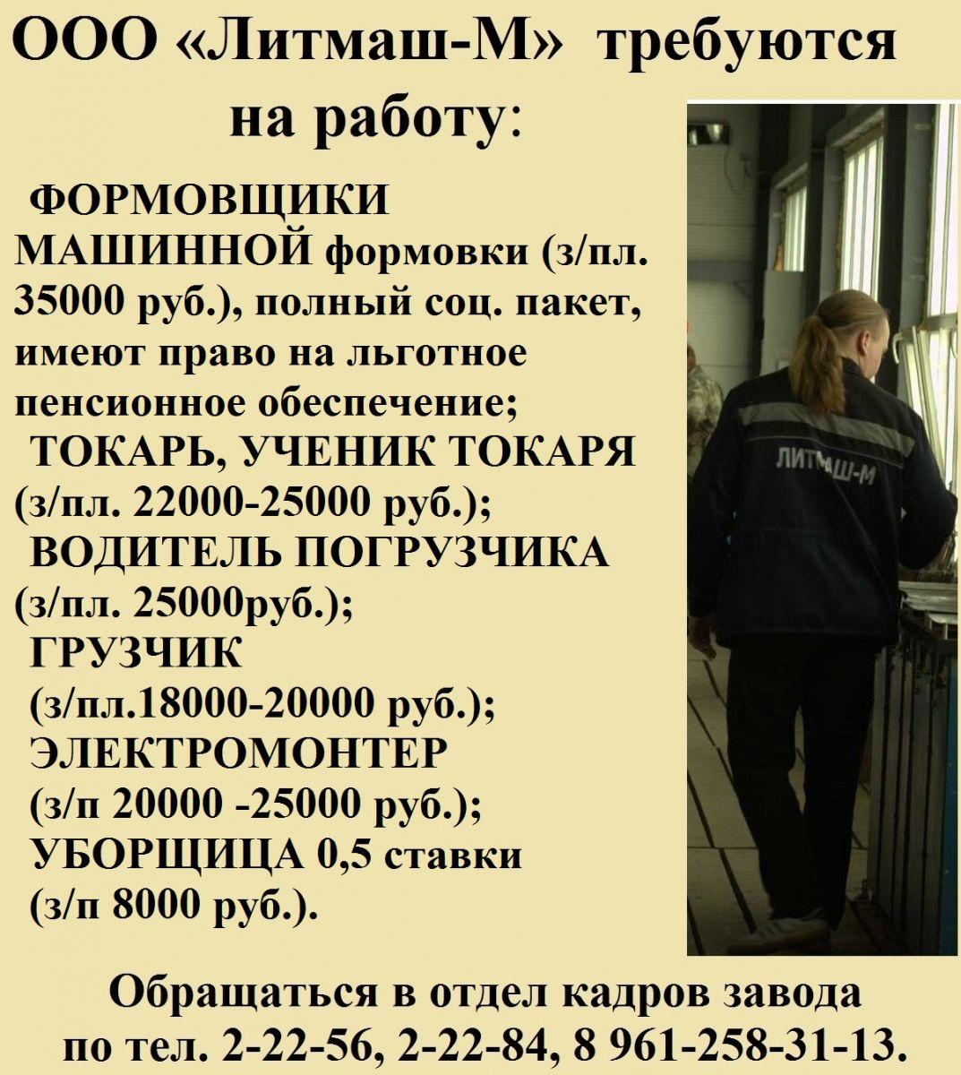 """ООО """" Литмаш-М"""" 9"""
