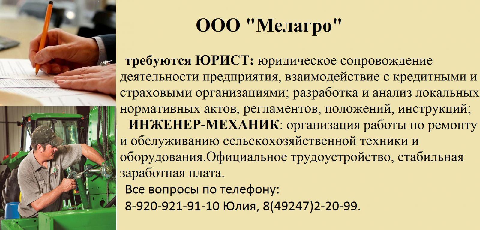 "ООО ""Мелагро""1"