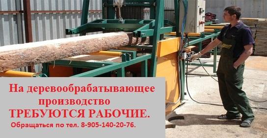 На деревообрабатывающие производство