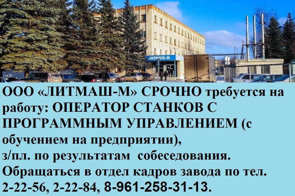 """ООО """"Литмаш-М"""" 15"""